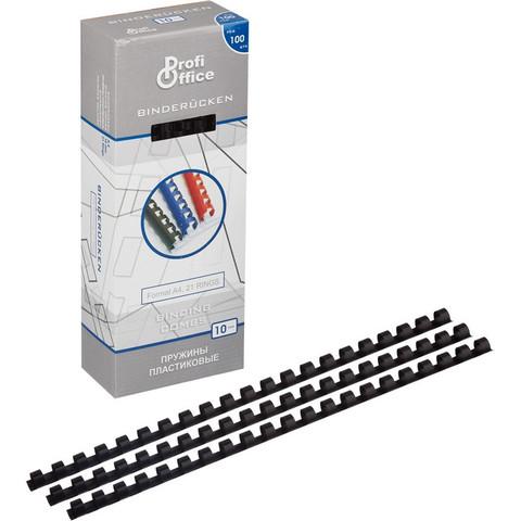 Пружины для переплета пластиковые ProfiOffice 10 мм черные (100 штук в упаковке)