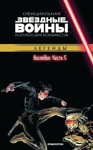 Звёздные войны. Официальная коллекция комиксов. Том 57. Наследие, часть 5