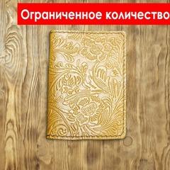 Обложка на паспорт с тиснением, рыжая