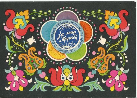 VI Всемирный фестиваль молодежи и студентов. Москва, 1957