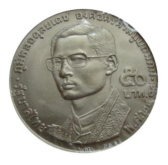 Таиланд 50 бат 1971 Буддийское сообщество 20 лет СЕРЕБРО