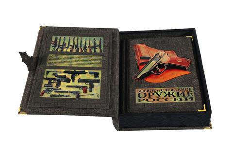 Книги про оружие