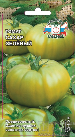 Семена Томат Сахар зеленый