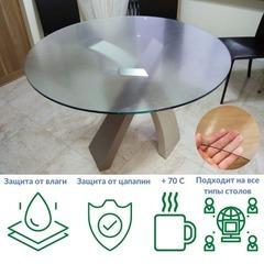 Скатерть рифленая на круглом столе D80