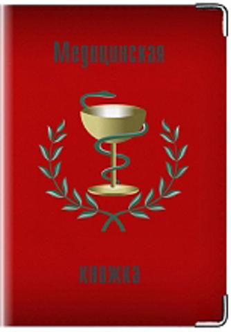 """Обложка для медицинской книжки """"Змея с чашей"""" (1)"""