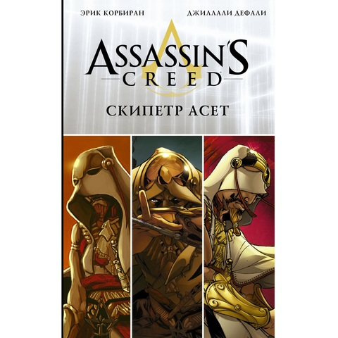 Assassin's Creed.Скипетр Асет