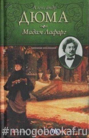 Мадам Лафарг