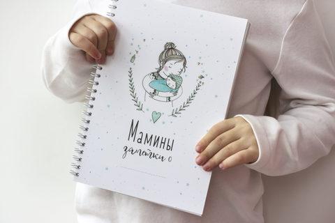 Альбом МАМИНЫ ЗАМЕТКИ о мальчике