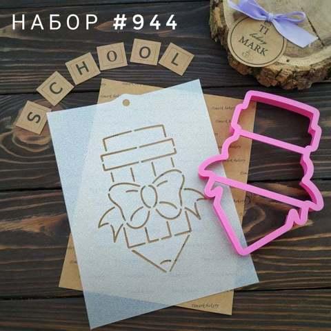 Набор №944 - Карандаш