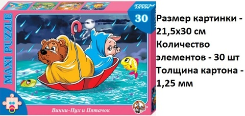 Пазлы 30 эл. макси Винни Пух и Пятачок арт. 00202