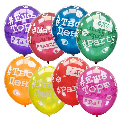 Воздушный шар с #Хештегами (Цветной)