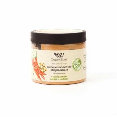 Антицеллюлитное обертывание разогревающее с экстрактами красного перца и имбиря | Organic Zone