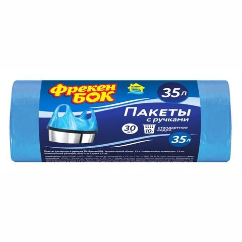 Пакеты д/мусора ФРЕКЕН БОК с ручками 35 л 30 шт синие УКРАИНА