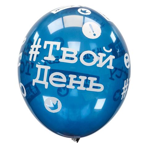 Воздушный шар с #Хештегами (Синий)