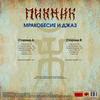 Пикник / Мракобесие и Джаз (LP)