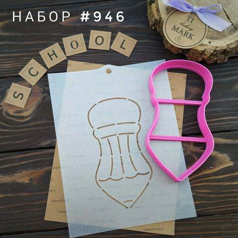 Набор №946 - Карандаш