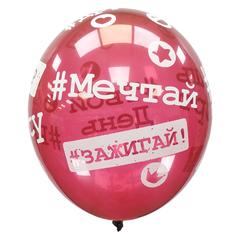 Воздушный шар с #Хештегами (Вишнёвый)