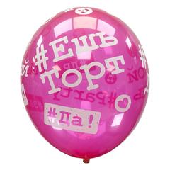 Воздушный шар с #Хештегами (Фуксия)