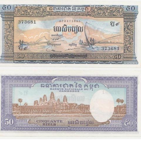 Банкнота 50 риелей 1972 год, Камбоджа. UNC