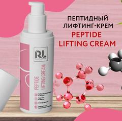 Пептидный лифтинг-крем Peptide Lifting Cream 200мл