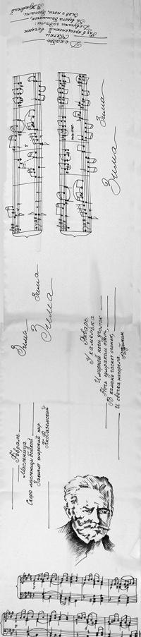 Шелковый шарф батик Чайковский С-66/2