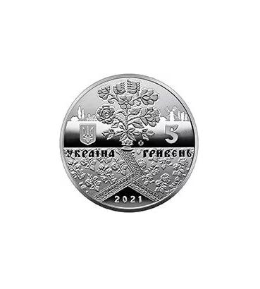 5 гривен 2021 - Решетиловское ковроткачество (цветная)