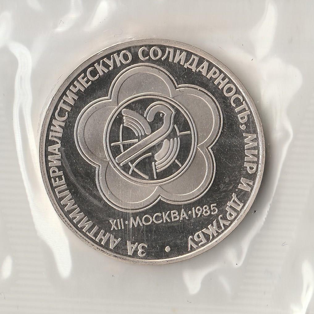 1985 СССР 1 рубль Солидарность Новодел пруф запайка