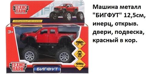 Машина мет. YW112720-R бигфут (СБ)