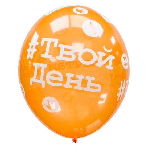 Воздушный шар с #Хештегами (Оранжевый)