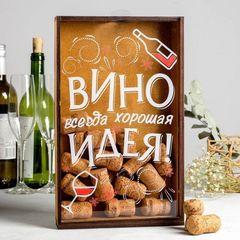 Копилка для пробок «Вино - всегда хорошая идея», фото 1