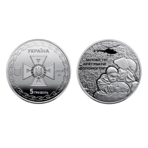 5 гривен 2021 - Украинские спасатели