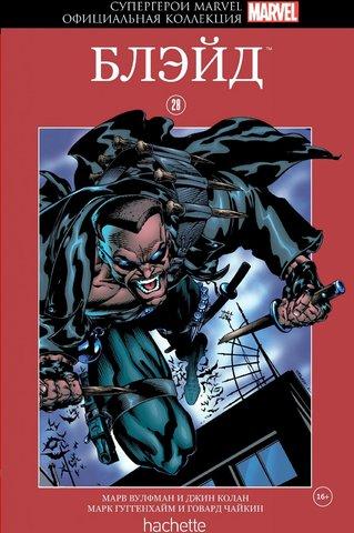 Супергерои Marvel. Официальная коллекция №28. Блэйд