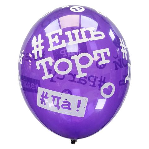 Воздушный шар с #Хештегами (Фиолетовый)