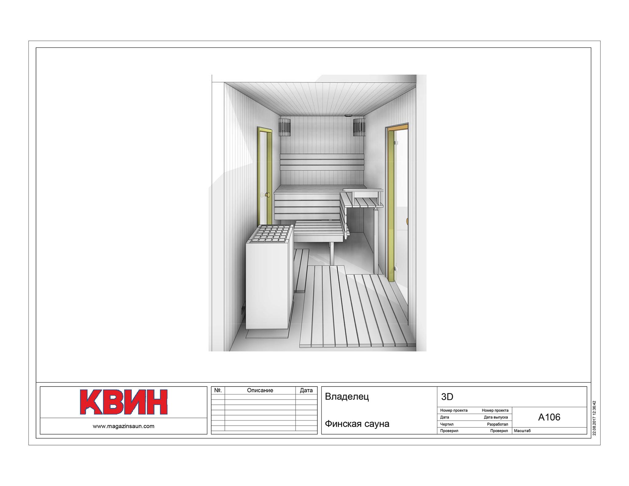 Проект сауна 2,5х1,8 материал: кедр, фото 1