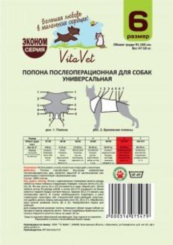 Попона VitaVet послеоперационная №6 для добермана, немецкой овчарки, борзой 60-70 см