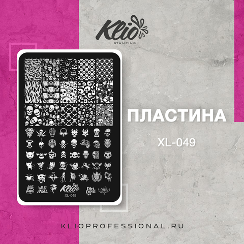 ПЛАСТИНА ДЛЯ СТЕМПИНГА KLIO PROFESSIONAL XL-049