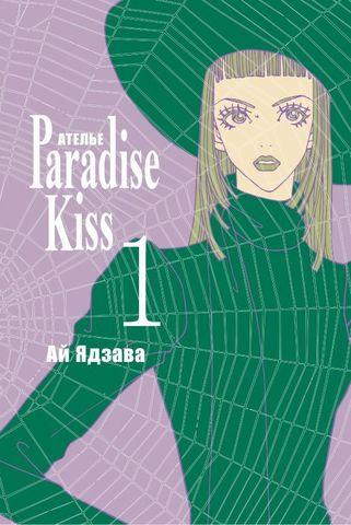Ателье «Paradise Kiss». Том 1