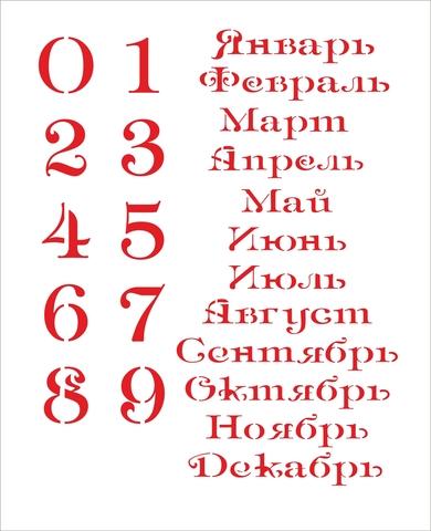 Трафарет 0059