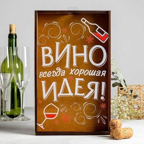 Копилка для пробок «Вино - всегда хорошая идея»