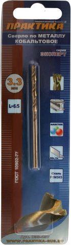 Сверло по металлу кобальтовое ПРАКТИКА    3,3 х 65 мм Р6М5К5, (1шт.) блистер (033-437)
