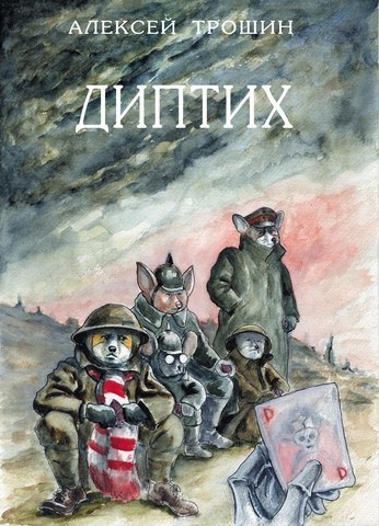 Диптих с автографом автора (Алексей Трошин)