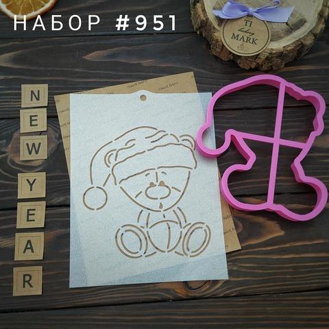 Набор №951 - Мишка в шапке