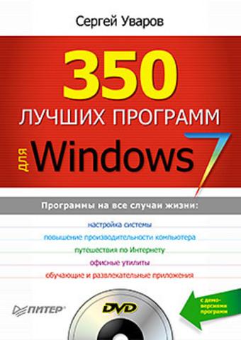 350 лучших программ для Windows 7 (+DVD)