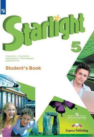 Starlight 5 кл. Звездный английский 5 класс. Баранова К., Дули Д, Копылова В. Учебник 2020г