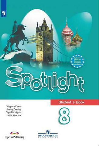 Spotlight 8 кл. Student's book. Английский в фокусе. Ваулина Ю., Дули Д., Подоляко О. Учебник. 2020г