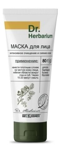 BelKosmex Dr.Herbarium Маска для лица интенсивное очищение и сияние кожи 90г