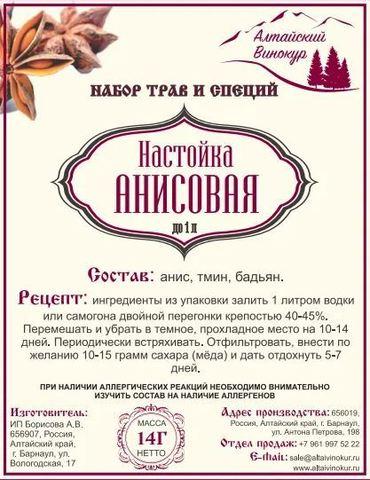 """Набор для настаивания """"Настойка Анисовая"""" на 1 литр напитка"""
