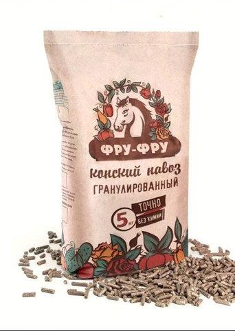 Конский навоз ФРУ-ФРУ 5кг