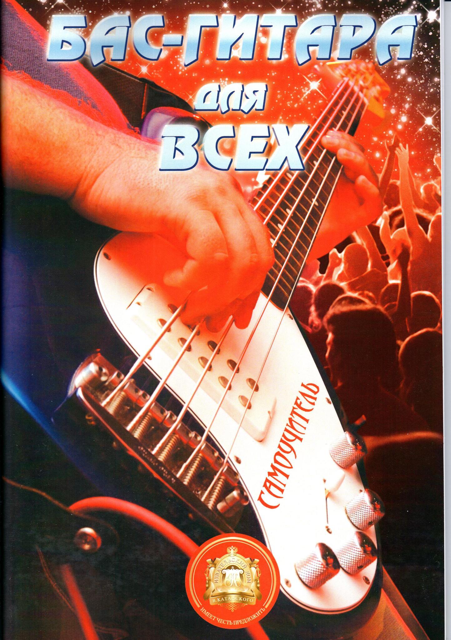 Бас-Гитара для Всех. Самоучитель.