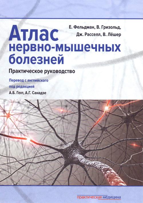 Новинки Атлас нервно-мышечных болезней: практическое руководство feldman_atlas.jpg
